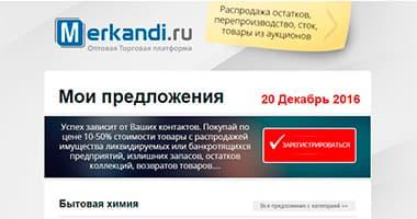Бесплатный информационный бюллетень для покупателей из 26 стран